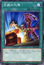 左腕の代償【ノーマル】DP24-JP013