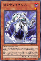 機皇帝ワイゼル∞【ノーマル】DP24-JP023