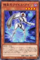 機皇兵ワイゼル・アイン【ノーマル】DP24-JP028