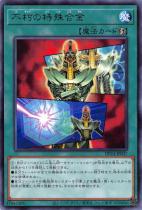 不朽の特殊合金【ノーマル】DP24-JP037