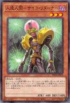 人造人間−サイコ・リターナー【ノーマル】DP24-JP039