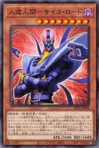 人造人間-サイコ・ロード【ノーマル】DP24-JP040