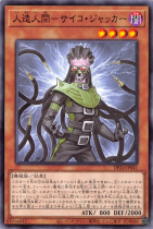 人造人間−サイコ・ジャッカー【ノーマル】DP24-JP041