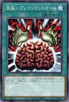洗脳−ブレインコントロール【ノーマル】DP24-JP042