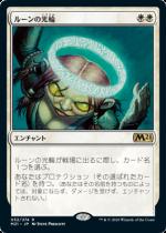 ルーンの光輪/Runed Halo(M21)【日本語】