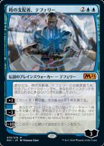 時の支配者、テフェリー/Teferi, Master of Time(M21)【日本語】(075)