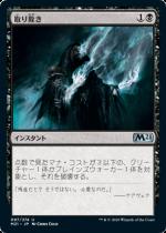 取り除き/Eliminate(M21)【日本語】