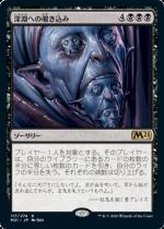 深淵への覗き込み/Peer into the Abyss(M21)【日本語】