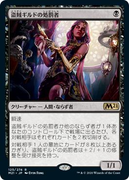 盗賊ギルドの処罰者/Thieves' Guild Enforcer(M21)【日本語】