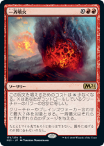 一斉噴火/Volcanic Salvo(M21)【日本語】