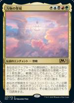万物の聖域/Sanctum of All(M21)【日本語】