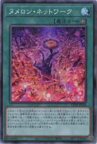 ヌメロン・ネットワーク【コレクターズ】CP20-JP026