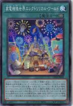 家電機塊世界エレクトリリカル・ワールド【スーパー】CP20-JP045