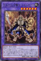 中生代化石騎士 スカルナイト【レア】CP20-JP007