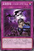 敵襲警報-イエローアラート-【ノーマル】CP20-JP003