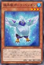 極氷獣ポーラ・ペンギン【ノーマル】CP20-JP032