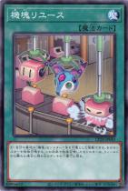機塊リユース【ノーマル】CP20-JP043