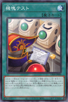 機塊テスト【ノーマル】CP20-JP044