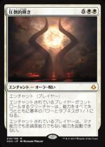 圧倒的輝き/Overwhelming Splendor(HOU)【日本語】