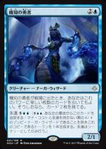 機知の勇者/Champion of Wits(HOU)【日本語】