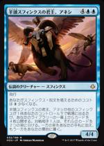 羊頭スフィンクスの君主、アネシ/Unesh, Criosphinx Sovereign(HOU)【日本語】