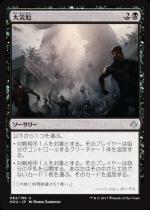 大災厄/Doomfall(HOU)【日本語】