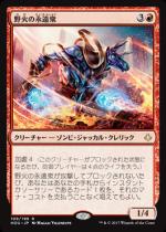 野火の永遠衆/Wildfire Eternal(HOU)【日本語】
