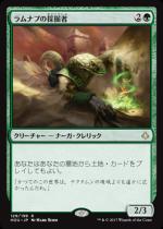 ラムナプの採掘者/Ramunap Excavator(HOU)【日本語】