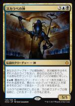 スカラベの神/The Scarab God(HOU)【日本語】