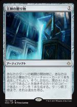王神の贈り物/God-Pharaoh's Gift(HOU)【日本語】