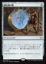 蜃気楼の鏡/Mirage Mirror(HOU)【日本語】
