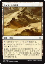 シェフェトの砂丘/Shefet Dunes(HOU)【日本語】