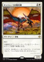キンジャーリの陽光翼/Kinjalli's Sunwing(XLN)【日本語】