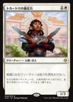 トカートリの儀仗兵/Tocatli Honor Guard(XLN)【日本語】