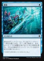 潜水/Dive Down(XLN)【日本語】