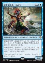 波を司る者、コパラ/Kopala, Warden of Waves(XLN)【日本語】