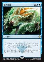 川の叱責/River's Rebuke(XLN)【日本語】