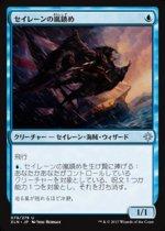 セイレーンの嵐鎮め/Siren Stormtamer(XLN)【日本語】