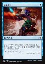 呪文貫き/Spell Pierce(XLN)【日本語】