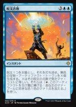 呪文詐欺/Spell Swindle(XLN)【日本語】