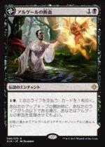 アルゲールの断血 // アクロゾズの神殿/Arguel's Blood Fast // Temple of Aclazotz(XLN)【日本語】