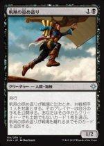 帆凧の掠め盗り/Kitesail Freebooter(XLN)【日本語】