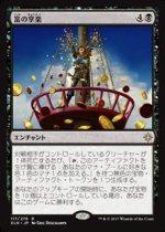 富の享楽/Revel in Riches(XLN)【日本語】