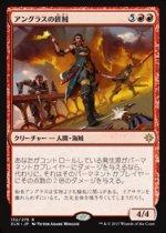 アングラスの匪賊/Angrath's Marauders(XLN)【日本語】