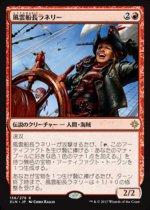風雲船長ラネリー/Captain Lannery Storm(XLN)【日本語】