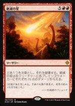 絶滅の星/Star of Extinction(XLN)【日本語】