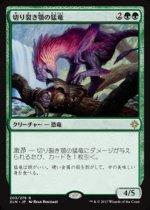 切り裂き顎の猛竜/Ripjaw Raptor(XLN)【日本語】