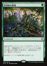 形成師の聖域/Shapers' Sanctuary(XLN)【日本語】
