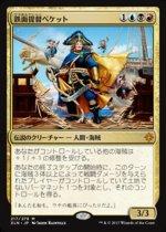 鉄面提督ベケット/Admiral Beckett Brass(XLN)【日本語】