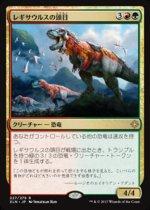 レギサウルスの頭目/Regisaur Alpha(XLN)【日本語】